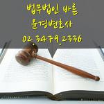 의료사고 손해배상소송 변호사와 상담하기