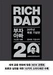 부자 아빠 가난한 아빠 (20주년 특별 기념판)
