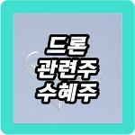 드론 관련주 및 수혜주 종목 상세정보 팁!