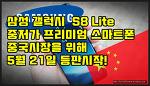 중국에서 등판할 갤럭시 S8 Lite, S8과 다른점은 무엇일까?