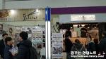 제 42회 프랜차이즈 서울 관람 후기 #2