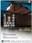 [안내] 한국외대 기록학연구센터 제77회 콜로키움