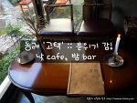 동래 '고택' :: 분위기 갑! 낮 cafe, 밤 bar
