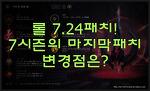 롤 7.24패치 총 정리 챔피언 대규모 패치 및 우르프 모드의 재등장