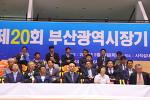 제20회 부산광역시장기 장애인생활체육대회 개최