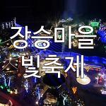 충남여행 공주 가볼만한곳 - 장승마을 빛 축제