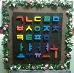[ 한글 그리고 종이·꽃 ]  전시회