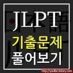 JLPT(일본어능력시험) 기출문제 풀어보기 방법