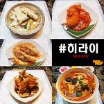 선릉역 중국집 - 히라이 ♪ 처음으로 먹어본 중국 코스 요리