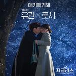 [저글러스 OST Part.5] 유권, 로시 - 애기애기해 [듣기/뮤비/가사]
