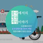 """중국에서의 병원 개업이야기 세번째 """"중국성형미용시장의 명암 下"""" - Dr.Ahn"""