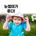 [영어 한마디] 눈썰미가 좋다를 영어로?