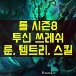 롤 시즌8 쓰레쉬 룬, 템트리, 스킬트리(feat. 투신)