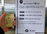 서울 미세먼지, 대중교통 무료 적용 유익한 까닭