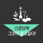 [카드뉴스] 신종담배 그것이 알고싶다!