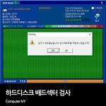 하드디스크 배드섹터 검사 - GM HDD SCAN