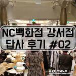 'NC백화점 강서점' 답사 후기 #02