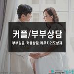[부천 부부상담센터] 부부갈등, 이혼위기극복, 커플심리상담 - 마음소풍