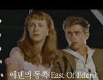 [영화]에덴의 동쪽(East Of Eden) 1~2부★무료영화동영상★