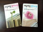 매일매일 영어소원 시리즈 세트☆ 영어 명언 듣기 읽기 말하기를 해보자!