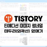 [티스토리 노하우] 티스토리(TISTORY)블로그 티에디션 썸네일 테두리(외곽선) 없애기