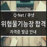 큐넷 위험물 기능장 합격 Qnet 자격증 발급 안내
