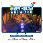 올림픽 성공기념 국민감사 대축제 TV 방송 시간표 본방사수
