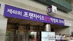제 48회 프랜차이즈 창업박람회 후기 #01