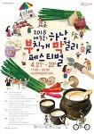 '2018 하남 부침개 막걸리 페스티벌' 21일~22일 양일갈 진행