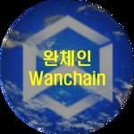 완체인 (Wanchain)이란 무엇입니까