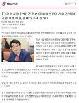[171024] 박용진 의원, '리콜차별 비판 현대차 사과 받아내' -내일신문-