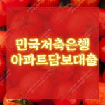 민국저축은행 아파트담보대출 정보