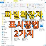 윈도우10 파일 확장자 표시방법 2가지