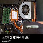 노트북 램 교체 방법 (노트북 램 추가 방법)