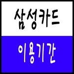 삼성카드 결제일별 이용기간 숙지