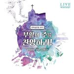 춘천 한마음교회 '한마음찬양 2017' 앨범 갓피플 뮤직 베스트10 올킬!
