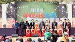 제18회 대저 토마토 축제 개최