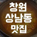 창원 상남동 맛집 세계제일의 찌개 브랜드 :: 명동찌개마을