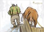 농부의 배려심