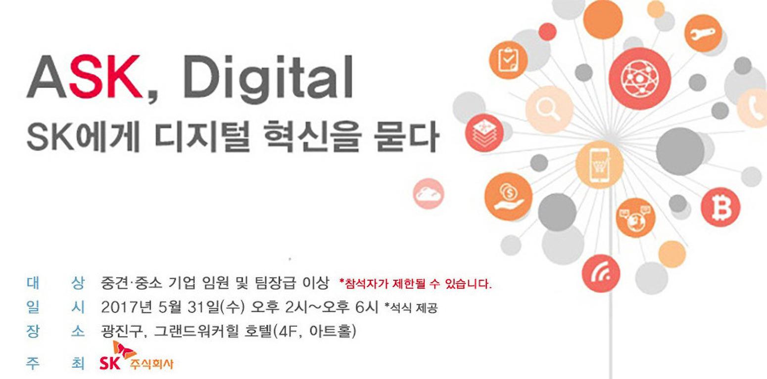 [행사안내 및 초청] ASK, Digital. SK에게 디지털 혁신을 묻다.