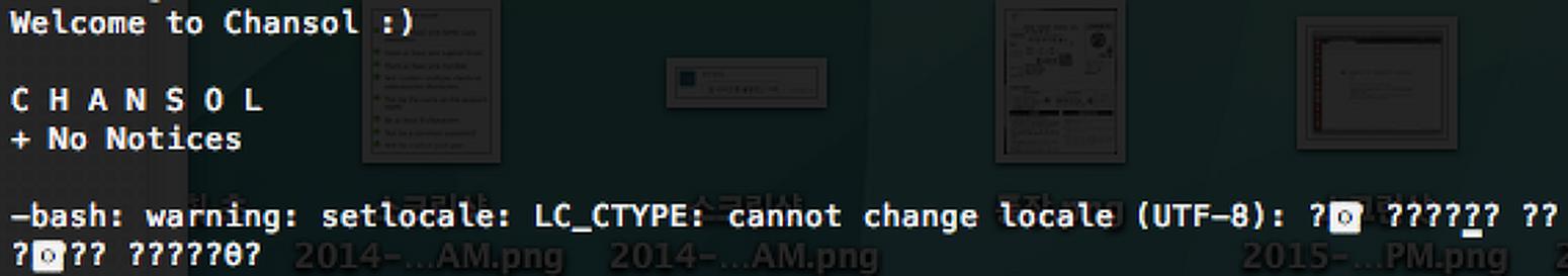 LC_CTYPE locale 오류 해결 방법