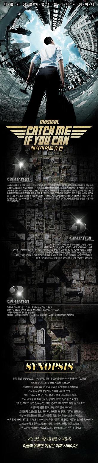 74th) 문화사랑 이벤트_ 뮤지컬 '캐치미이프유캔' 초대 이벤트_ 완료