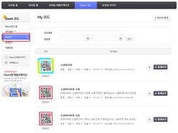 Daum 사이트에서 QR 코드 만들기와 QR코드 활용하기(명함에 QR코드 넣기) 3