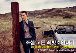 조셉 고든 레빗 : 연대기 (Joseph Gordon-Levitt : Chronicle)