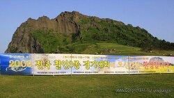 제주성산대회 파노라마