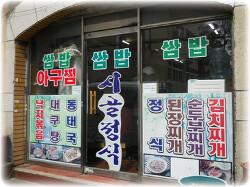 [부산역맛집]부산역주변/초량 맛있는집