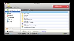 [Mac] 결국 맥북에 올레 유클라우드를 설치하다..