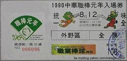 [시리즈] 타이완 야구 100년의 역사 - 제5편 -