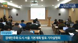경제민주화도시 서울, 지난 성과와 앞으로의 과제는?