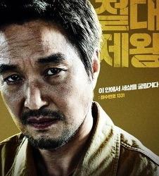 프리즌 후기 줄거리 결말 관객수 손익분기점 한석규 김래원 데어데블 그리고 킹핀